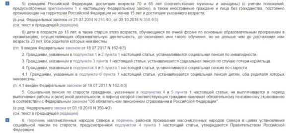 Ст.11 ФЗ от 15.12.2001 №166 - ФЗ
