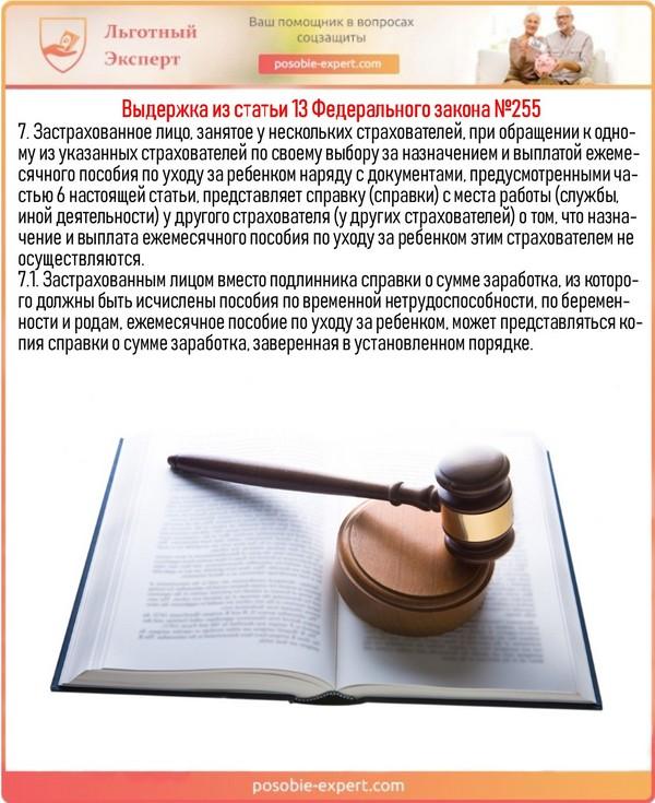 Выдержка из статьи 13 Федерального закона №255