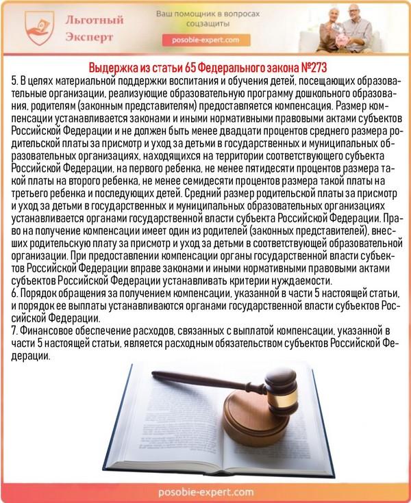 Выдержка из статьи 65 Федерального закона №273