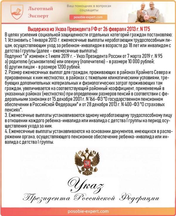 Выдержка из Указа Президента РФ от 26 февраля 2013г. N175