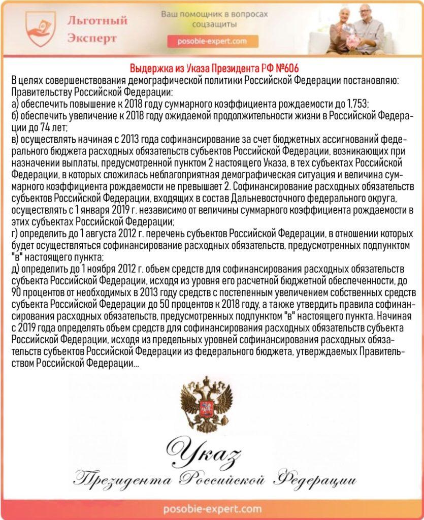 Выдержка из Указа Президента РФ №606