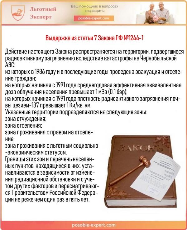Выдержка из статьи 7 Закона РФ №1244-1