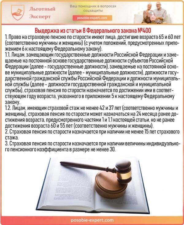 Выдержка из статьи 8 Федерального закона №400