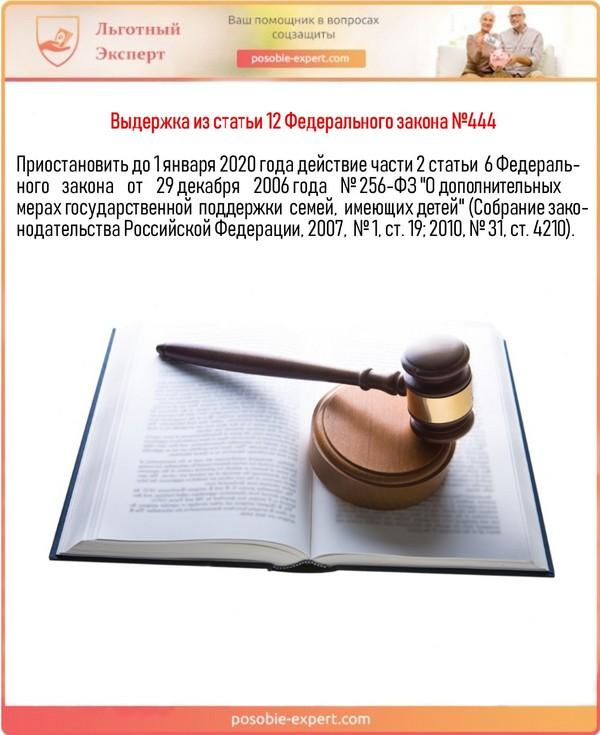 Выдержка из статьи 12 Федерального закона №444
