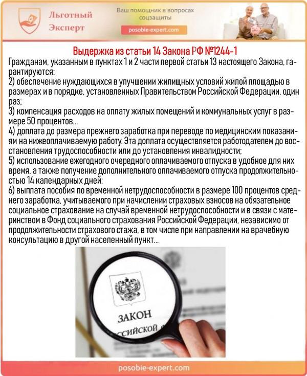 Выдержка из статьи 14 Закона РФ №1244-1