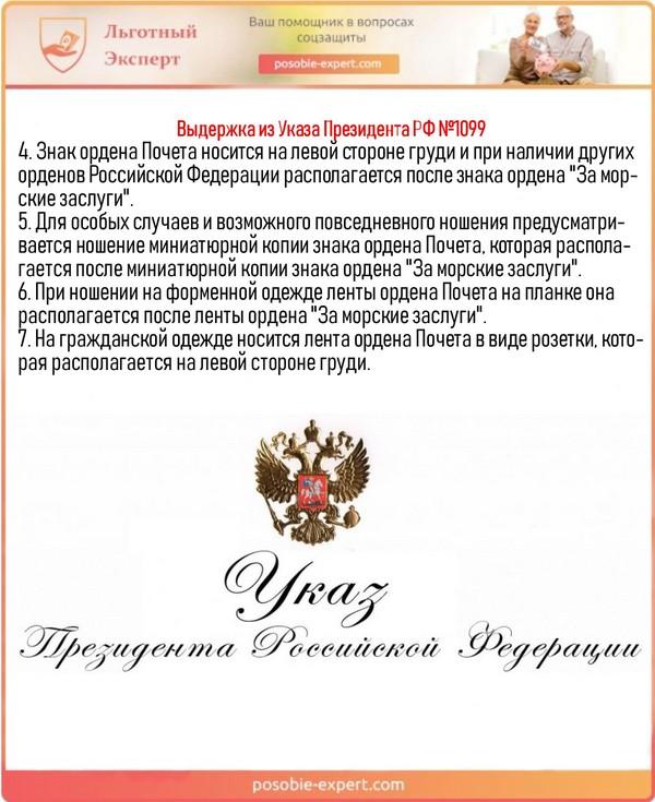 Выдержка из Указа Президента РФ №1099