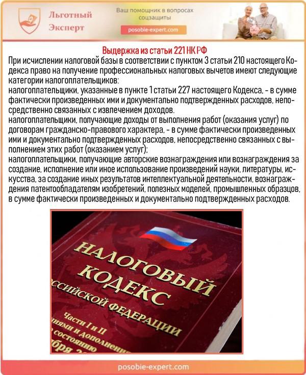 Выдержка из статьи 221 НК РФ