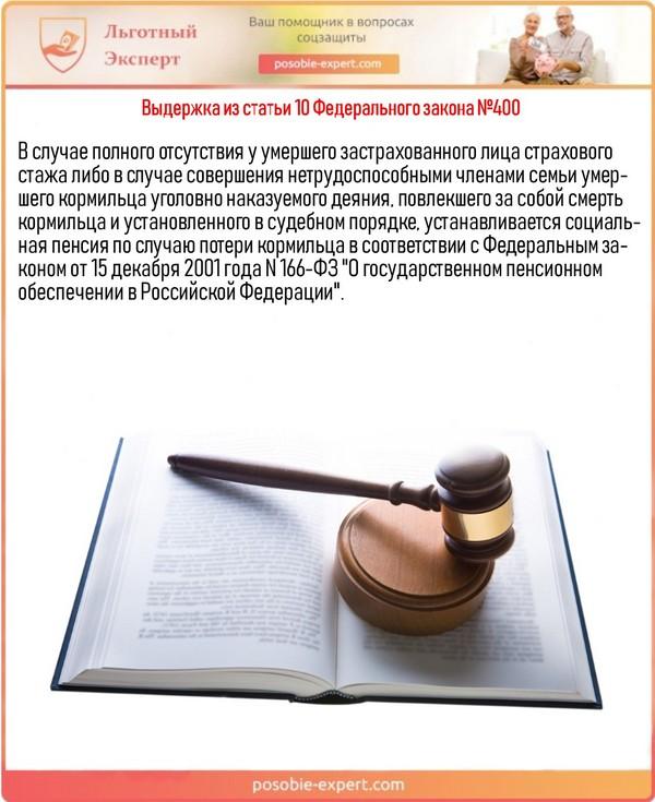 Выдержка из статьи 10 Федерального закона №400