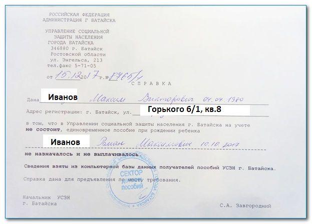 Документ факт отсутствия гражданина на учете в социальной службе