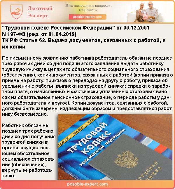 Трудовой кодекс РФ N 197-ФЗ Статья 62 «Выдача документов, связанных с работой, и их копий»
